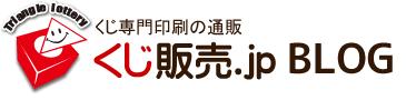 くじ販売.jp BLOG
