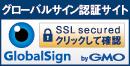 グローバルサイン認証サイト