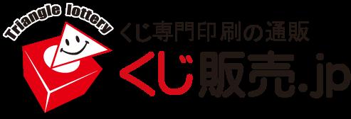 くじ販売.jp