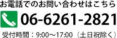 06-6261-2821