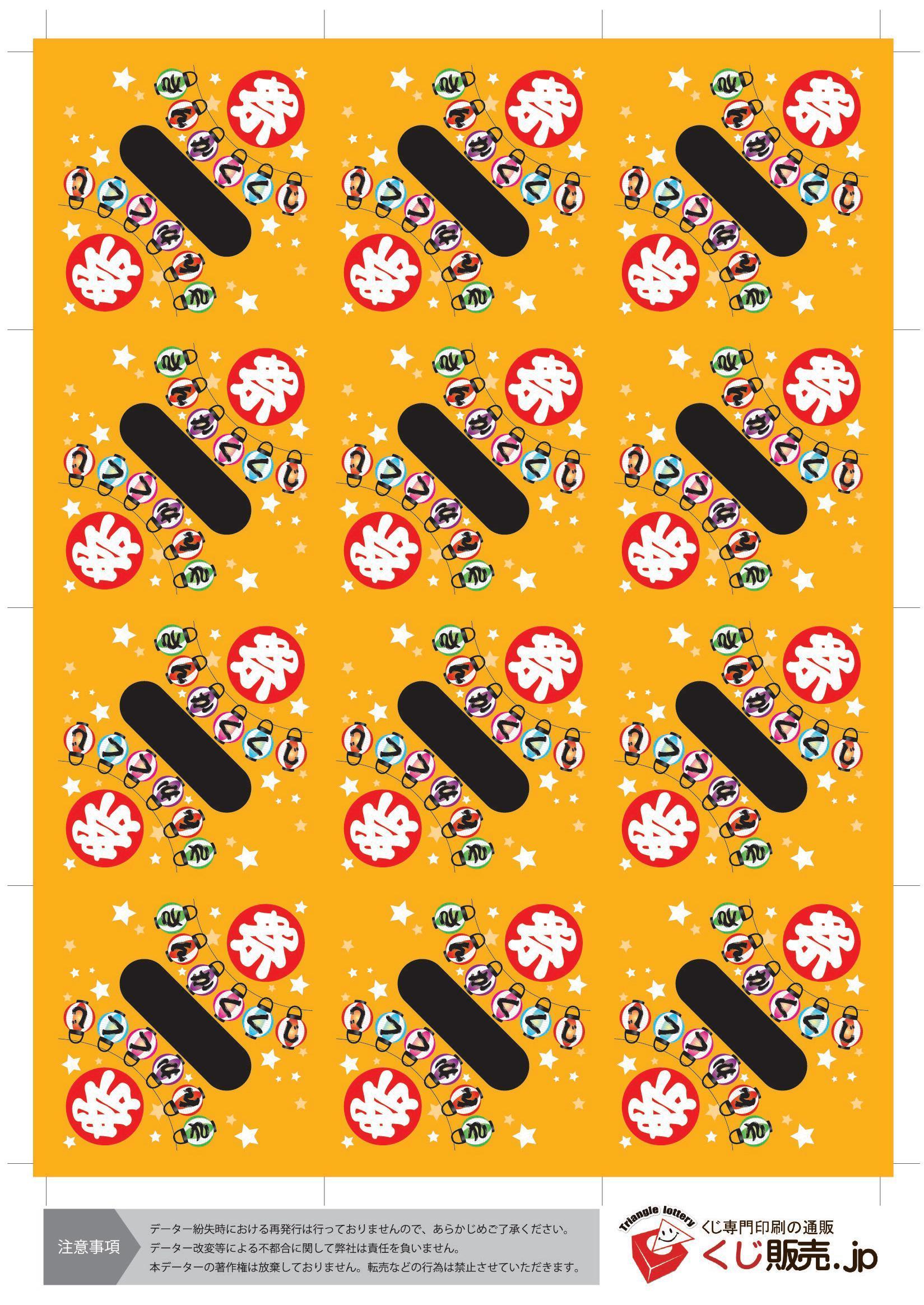テンプレートを使った三角くじの作り方 くじ販売jp Blog