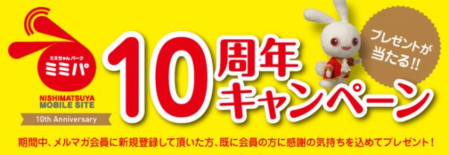 西松屋の会員になると10周年キャンペーンに参加できるよ