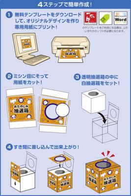 オリジナル抽選箱が作れるぞ くじ販売jp Blog