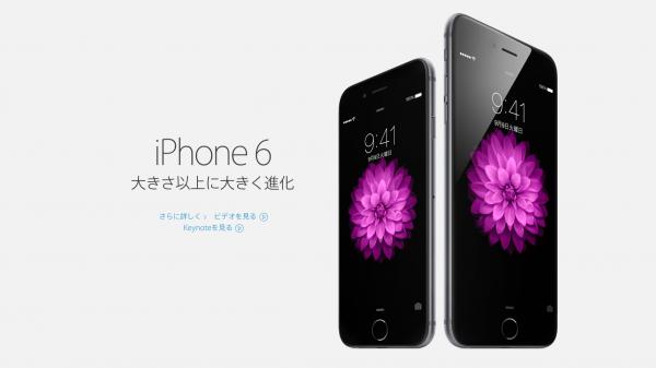iphone6発売で各社キャンペーンを実施中