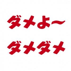 『ダメよ~、ダメダメ』『レリゴ』今年の流行語大賞候補が発表されました!