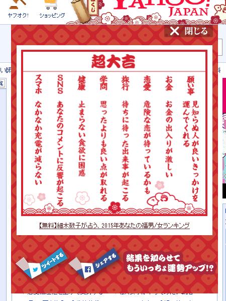 三が日限定yahooのおみくじがネタだらけで面白い くじ販売jp Blog