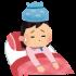 風邪のようで風邪じゃない!溶連菌感染症で寝込んでました