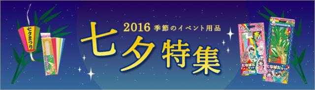 tanabata_top