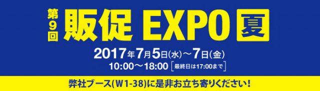 販促EXPO2017にくじ販売.jpが出展しました!